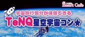 [水道橋] 【水道橋】1人参加多数☆連絡先交換率8割☆9/26(火)平日開催☆TeNQ宇宙旅行気分が体験できる☆星空宇宙コン♪