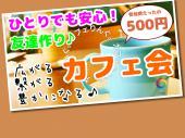 [池袋] ★☆★☆★☆★☆★☆★☆★カフェりんぐ。@池袋           おしゃれなカフェで素敵な時間を!参加費安い♪ ☆★☆★☆★☆★☆★☆★☆
