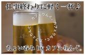 [新宿] 仕事終わりに軽く一杯♪ KAYOUBIちょい呑み@新宿 by カフェりんぐ。18-23時でやってるのでいつでも参加OKp