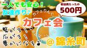 [錦糸町] カフェりんぐ。が新たに錦糸町に進出!カフェりんぐ。@錦糸町 おしゃれなカフェで素敵な時間を!参加費安い♪
