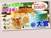 [大宮] ★☆★☆★☆★☆★☆★☆★女性主催!カフェりんぐ。@大宮         おしゃれなカフェで素敵な時間を!参加費安い♪ ☆★☆★☆★☆★☆★☆★☆