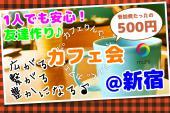 [新宿] ★☆★☆★☆★☆★☆★☆★女性主催! カフェりんぐ。@新宿      おしゃれなカフェで素敵な時間を!参加費安い♪ ☆★☆★☆★☆★☆★☆★☆