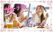 [渋谷] ★☆★☆★☆★☆★☆★☆★女子会!byカフェりんぐ。@渋谷         おしゃれなカフェで素敵な時間を!参加費安い♪ ☆★☆★☆★☆★☆★☆★☆