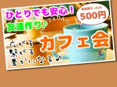 [銀座] ★☆★☆★☆★☆★☆★☆★カフェりんぐ。@銀座          おしゃれなカフェで素敵な時間を!参加費安い♪ ☆★☆★☆★☆★☆★☆★☆