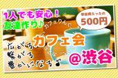 [渋谷] ★☆★☆★☆★☆★☆★☆★女性主催!!!カフェりんぐ。@渋谷  桜丘カフェ       おしゃれなカフェで素敵な時間を!参加費安い♪ ...