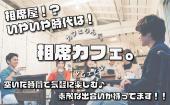 [東京] ★☆★☆★☆★☆★☆★☆★カフェりんぐ。@東京          おしゃれなカフェで素敵な時間を!参加費安い♪ ☆★☆★☆★☆★☆★☆★☆
