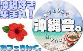 [新宿] イーヤーサーサー!沖縄好き集まれ! 沖縄会。by カフェりんぐ。 おいしい沖縄料理に三線で盛り上がりましょう♪