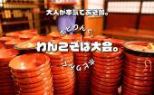 [渋谷] ○●○●○●○●○●○●○記録に挑戦!わんこそば大会。 by ホビりんぐ。○●○●○●○●○●○●○