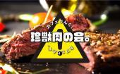 [高田馬場] 何この肉!?珍獣肉の会。by カフェりんぐ。定員あと2名!申し込みはお早めに!