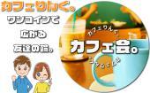 [渋谷] ★こ★☆★☆★☆★☆★☆★カフェりんぐ。@渋谷 宇田川カフェ         おしゃれなカフェで素敵な時間を!参加費安い♪ ☆★☆★☆★☆★☆★☆★☆