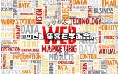 [新橋] 《ビジネス交流会》Web集客を無料でアドバイスします!