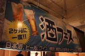 [港区] 【フード充実】酒フェスは3時間飲み放題&食べ放題で開催!