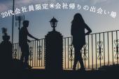 [神田] 【3/29(水)】20代限定☆会社帰りに同世代友活、恋活カフェ会!地方出身の方歓迎! 笑いの絶えないカフェ会!!☆F's Party