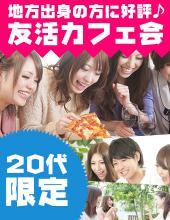 [新宿西口] 地方出身の方に好評!友活カフェ会!20代限定!!      素敵な時間を共有しませんか!?☆