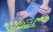 [渋谷] 恋する占いコン~美味しいお料理と占いと出逢いを楽しむ会~