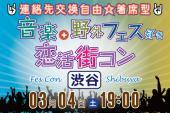 [新宿] 【お一人様、初めての方大歓迎♪】【連絡先交換自由♪】共通の趣味で二人の距離もぐっと縮まる ☆ 洋楽ロック+フェス好...