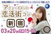 [新宿] <3/20 月祝 15:00 新宿>全員の異性とトーク後はダーツ / ビリヤード / ピンポン / パターゴルフで楽しもう!アミュ...