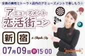 [新宿] <7/9 日 15:00 新宿>全員の異性とトーク☆ 更にダーツ / ビリヤード / ピンポン / パターゴルフ / TVゲームで楽しも...