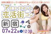 [新宿] <7/22 土 12:30 新宿>全員の異性とトーク後はダーツ / ビリヤード / ピンポン / パターゴルフ / TVゲームで楽しもう...