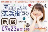 [新宿] <7/23 日 15:00 新宿>全員の異性とトーク☆ 更にダーツ / ビリヤード / ピンポン / パターゴルフ / TVゲームで楽しも...