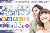 [新宿] <9/3 日 12:30 新宿>全員の異性とトークの後はダーツ / ビリヤード / ピンポン / パターゴルフ / TVゲームで楽しも...