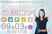 [新宿] <9/3 日 15:00 新宿>全員の異性とトーク^^ 更にダーツ / ビリヤード / ピンポン / パターゴルフ / TVゲームで楽しも...