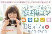 [新宿] <9/17 日 15:00 新宿>全員の異性とトーク^^ 更にダーツ / ビリヤード / ピンポン / パターゴルフ / TVゲームで楽し...