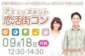 [新宿] <9/18 月祝 12:30 新宿>全員の異性とトーク後はダーツ / ビリヤード / ピンポン / パターゴルフ / TVゲームで楽しも...