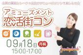 [新宿] <9/18 月祝 15:00 新宿>全員の異性とトーク^^ 更にダーツ / ビリヤード / ピンポン / パターゴルフ / TVゲームで楽...
