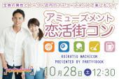 [新宿] <10/28 土 12:30 新宿>全員の異性とトーク後はダーツ / ビリヤード / ピンポン / パターゴルフ / TVゲームで楽しも...