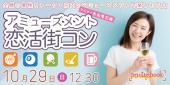 [新宿] <10/29 日 12:30 新宿>ダーツ / ビリヤード / ピンポン / パターゴルフ / TVゲームで楽しめる!アミューズメント恋...