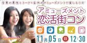 [新宿] <11/5 日 12:30 新宿>全員の異性とトーク後はダーツ / ビリヤード / ピンポン / パターゴルフ / TVゲームで楽しもう...