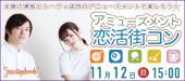 [新宿] <11/12 日 15:00 新宿>全員の異性とトーク^^ 更にダーツ / ビリヤード / ピンポン / パターゴルフ / TVゲームで楽し...