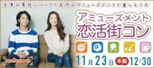 [新宿] <11/23 木祝 12:30 新宿>全員の異性とトーク後はダーツ / ビリヤード / ピンポン / パターゴルフ / TVゲームで楽し...