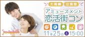 [新宿] <11/25 土 15:00 新宿>大規模&立食型☆ ダーツ / ビリヤード / ピンポン / パターゴルフ / TVゲームも楽しめる!ア...