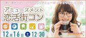 [新宿] <12/16 土 12:30 新宿>全員の異性とトークの後はダーツ / ビリヤード / ピンポン / パターゴルフ / TVゲームで楽し...