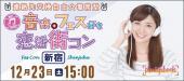 [新宿] <12/23 土 15:00 新宿>【連絡先交換自由♪】共通の話題で盛り上がり度UP ☆ 音楽+フェス好き恋活街コン♪
