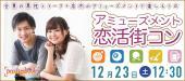 [新宿] <12/23 土 12:30 新宿>全員の異性とトークの後はダーツ / ビリヤード / ピンポン / パターゴルフ / TVゲームで楽し...