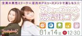 [新宿] <1/14 日 12:30 新宿>全員の異性とトークの後はダーツ / ビリヤード / ピンポン / パターゴルフ / TVゲームで楽しも...