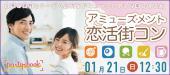[新宿] <1/21 日 12:30 新宿>全員の異性とトークの後はダーツ / ビリヤード / ピンポン / パターゴルフ / TVゲームで楽しも...