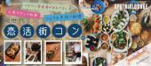 [麻布十番] <1/28 日 15:00 麻布十番>シェフ手作りの料理とベテラン司会者がおもてなし! 人気ラウンジ同年代恋活街コン♪