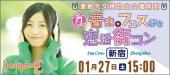 [新宿] <1/27 土 15:00 新宿>【連絡先交換自由♪】共通の話題で盛り上がり度UP ☆ 音楽+フェス好き恋活街コン♪