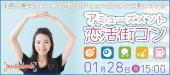 [新宿] <1/28 日 15:00 新宿>アミューズメント恋活街コン☆《全員の異性とトーク後はダーツ / ビリヤード / ピンポン / パタ...