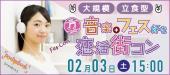 [新宿] <2/3 土 15:00 新宿>【大規模&立食型】共通の話題で盛り上がり度UP ☆ 音楽+フェス好き恋活街コン♪
