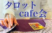 [六本木ヒルズ] 【人生の様々な悩みに!】六本木ヒルズのオシャレカフェでゴージャスな時間を! タロットカフェ会!