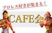 [渋谷駅新南口] ◆◆◆プロレス好き集まれ!◆◆◆ 【渋谷駅近!】お仕事上がりの時間に熱いプロレストークを交わそう!