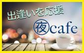 [恵比寿駅近] ◆◆◆出逢いを応援!◆◆◆ 【恵比寿で夜活!】お仕事帰りに新たな出会いを!