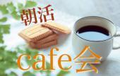 [恵比寿駅近] ◆◆◆出逢いを応援!◆◆◆ 【恵比寿で朝活!】朝の空いた時間に意識の高いひと時を!