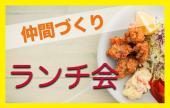 [恵比寿駅近] ◆◆◆出逢いを応援!◆◆◆ 恵比寿でランチ!昼時に意識の高いひと時を!
