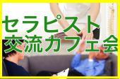 [恵比寿] 意識の高いセラピスト集まれ! 恵比寿の癒しの雰囲気溢れるカフェでセラピスト交流会を開催!